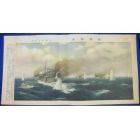 "1930 Japanese Navy Russo Japanese War Poster ""Destroying the enemy ships"""