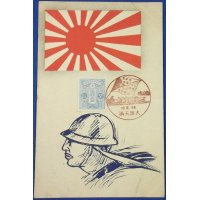 1935 Japanese Woodblock Print Postcard (made by a local artist) : Art of Soldier & Rising Sun with Memorial Stamp for the 30th Anniversary of Battle of Japan Sea (Battle of Tsushima)