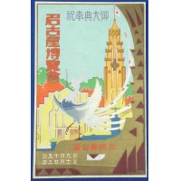 1928 Japanese Postcard : Advertising Poster Art of Nagoya Exposition Celebrating the Enthronement of the Emperor (Hirohito)