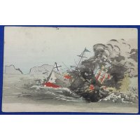 1900's Russo Japanese War Navy Postcard : Sinking Russian Navy Battleship