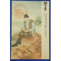 """1930's Japanese Postcard """"50th Anniversary of Imperial Rescript to Soldiers and Sailors"""" Art about Soldiers' Duties quoted from Japanese Historical Episodes / """"Shisso"""" ( frugality   ) / Art & episode of General Nogi Maresuke"""