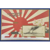 1915 Japanese Navy Postcard Commemorative for the Large Scale Naval Review / Battleship FUSO, Rising Sun & Cherry Blossoms