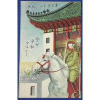 "1930's Sino-Japanese War Time Cavalry Art New Year Greeting Postcard ""Now the peace matters the most""implying Japan seeks for an exit strategy for the war with its puppet government in China & Chinese cilivians' support."