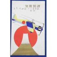 1930's Japanese New Year Greeting Postcard : Art of Aircraft & Mount. Fuji