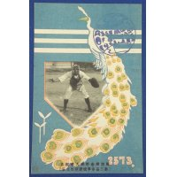 1913 Japanese Baseball Photo Art Postcards Commemorative for Kansai Region Baseball Tournament