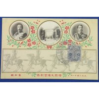 1913 Japanese Army Postcards Commemorative for the Special Large Scale Maneuvers in Aichi Pref.