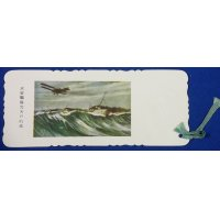 "1920's Japanese Navy Photo Bookmarks Set ""Kaigun Shiori "" ( Navy Bookmarks)"
