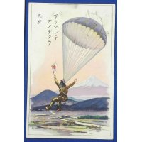 1930's Japanese New Year (the Rat Year) Greeting Postcard : Parachuting Rat