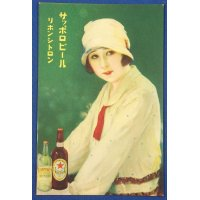 "1930's Japanese Postcard Advertising Sapporo Beer & Ribbon CITRON""(lemon flavored  carbonated drink ) by Dainippon Bakushu Ltd. (The Geat Japan Beer)"