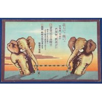 "1934 Japanese Postcard Advertising ""Bicycle Chain of Araya Bicycle Manufacturing Ltd."" Elephant art"