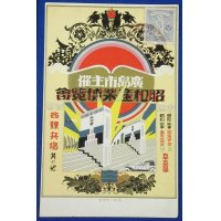 "1929 Japanese Postcards ""Showa Era Industry Exposition held by Hiroshima City"""