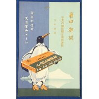 "1934 Japanese Summer Season Greeting Postcard Advertising ""Dainippon (Great Japan) Bicycle Chain"" Penguin art"
