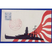 1933 Japanese Woodblock Print Postcard : Art of Rising Sun & Battleship