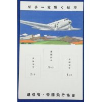 1930's Japanese Postcard : Advertising of Patriotic Stamp & Slogan on National Aviation Capability