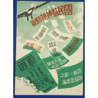 "1930's Japanese Postcard : Advertising of Political Magazine ""The Weekly Report"" by The Cabinet Printing Office in The Cabinet Intelligence Bureau"