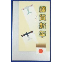 1930's Japanese New Year Greeting Postcard : Art of Sun Flag & Aircraft