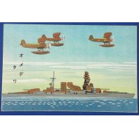 1930's Japanese Navy Art New Year Greeting Postcard : Battleship & Seaplanes