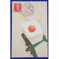 "1930's Japanese Postcard : Art of Aircraft & Sun Flag with Memorial Stamp for One Year Anniversary of Sino Japanese War including the Wartime Slogans ""National unity / Untiring patience"""