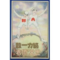 1920's Japanese Postcard : Propaganda Art for Japan Korea Unification & Cooperation