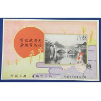 1930's Japanese Army Postcards Commemorative for the 50th Anniversary of Issuing Imperial Rescript to Soldiers and Sailors (by The Emperor Meiji)