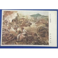 "1940's Pacific War Japanese Postcard : Philippines Campaign ""Breaking through along Mount Samat"""