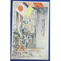 1930's Second Sino-Japanese War Postcard : Art of Manchurian War Hero & Remarks on his valor & celebration of establishment of Manchukuo / artwork by Ohta Tenkyo