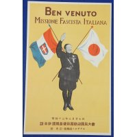 Late 1930's Japanese Postcard Memorial for the Visit of the Italian Goodwill Envoy to Japan ( the Blackshirts Ialy) National Fascist Party