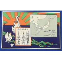 1910 Japanese Postcard Commemorative for the Japan–Korea Annexation Treaty / Art of rising sun, chicken & map / published by The Japan Savings Bank Ltd.