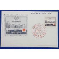 1930's Japanese Postcards Commemorative for the 15th International Red Cross Conference