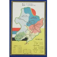 "1930's Japanese Postcard ""All the details of Manchukuo """