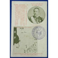1900's Russo Japanese War Navy Postcard : Photo of Admiral Togo Heihachiro, the Imperial Rescript Praising Admiral & Navy and Sea Map (Battle of Tsushima)