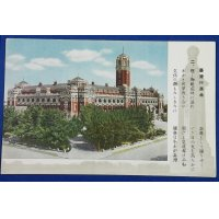 "1930's Japanese Postcards ""Taiwan Koshinkyoku"" ( Taiwan March)"