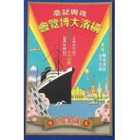 1935 Japanese Postcard : Advertising Poster Art of Yokohama Great Exposition Commemorative for the Reconstruction (after Great Kanto earthquake) / Art of Sea & Ship
