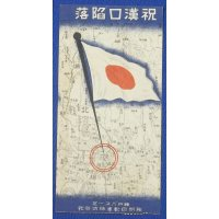 "1930's Japanese Bus Ticket with Art relating Sino Japanese War ""Celebrating the Fall of Hankou"" / Map of China & Sun Flag"