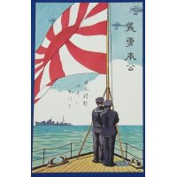 """1930's Japanese Postcards : Wartime Slogan Phrases [ Giyuu Houkou = offer oneself bravely to the nation ] """"Raise the Japanese spirit all over the world"""""""