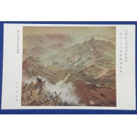 "1930's Sino Japanese War Battle Scenes Art Postcards ""Sakaguchi & Uezumi Units Battle History Paintings donated to Kyoto Ryozen Gokoku-jinja Shrine"" "" Battle for capturing the mountains in the south of 香口 """