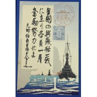 1930's Russo Japanese War Navy Art Woodblock Print Postcards 30th Anniversary of the Battle of Japan Sea (Battle of Tsushima) / Art of the Sea Battle & the Z Flag