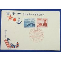 1942 Pacific War time Japanese Anti US, UK Art Envelope for Postage Stamps ( Pearl Harbor & Bataan Peninsula ) Memorial for First Anniversary of the Great East Asia War (Pacific War)