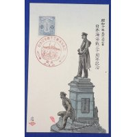 1930's Russo Japanese War Navy Art Woodblock Print Postcards 30th Anniversary of the Battle of Japan Sea (Battle of Tsushima) / Art of the Statue of the War Heroes died in Port Arthur Blockade Operation (Commander Hirose Takeo & Chief Petty Officer Sugino Magoshichi)