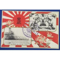 "1910's Japanese WW1 Navy Postcard Commemorative for Bringing in the Seized German Submarines / Photo of the Submarine & Cruiser Nisshin (dispatched to the Mediterranean), Art of Rising Sun & Cherry Blossoms Art , and Remark "" The Empire's Prestige """