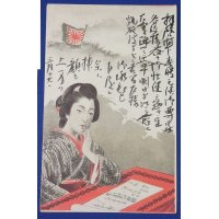 1900's Russo Japanese War Postcard : A Woman in Homeland Thinking of & Writing a Letter to Her Husband in Battlefront
