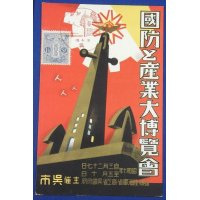 "1930's Japanese Postcard : Advertising Poster Art of ""The Great Exposition of the National Defense & Industry "" held at Kure (Hiroshima) Naval District  / Art of anchor - like monument"