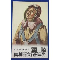 1940 Japanese Army Postcard : Advertising Poster Art of Recruitment of Army Youth Airmen by Aviation Headquarters of the Army