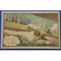 "1910's Japanese WW1 Battle Scenes Art Postcards ""The Great War of the World Powers"" ""The brave French pilot Garros drove his plane to a German Zeppelin & destroy it, yet both crashed and he died"""