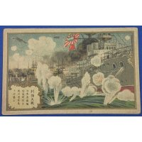 "1910's Japanese WW1 Battle Scenes Art Postcards ""The Great War of the World Powers""  ""The Imperial Japanese Navy of of commanding presence fired on Qingdao, Jiaozhou Bay"""