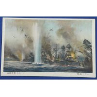 "1940's Pacific War Japanese Postcard ""Sea Battle of Hawaii"" (Attack on Pearl Harbor)"