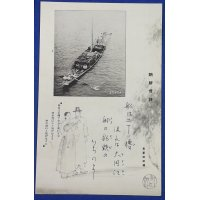 1930's Japanese Postcards : Assort of Korean Traditional Culture Related Postcards / river boat