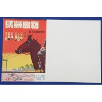 1930's Japanese Postcard : Advertising Poster Art of Fukushima Horse Racing (supported by Army to encourage horse breeding for military purpose)