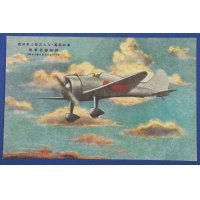 "1930's Japanese Navy Air Corps Postcards ""The Ferocious Sea Eagles"" / [ Type 96 Carrier-based Fighter (Mitsubishi A5M) ]"