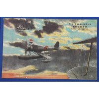 "1930's Japanese Navy Air Corps Postcards ""The Ferocious Sea Eagles"" / [  state-of-the-art aircraft ○○(← military secret) ]"
